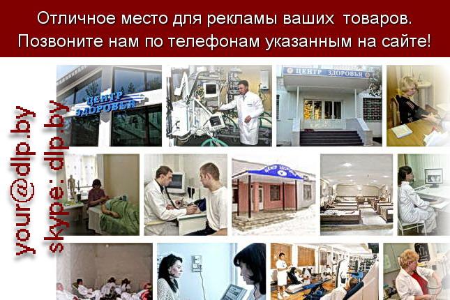 Запрос: «центр здоровья», рубрика: Медицина