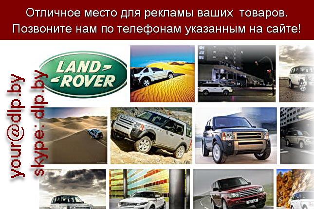 Запрос: «land rover range rover», рубрика: Марки легковых автомобилей