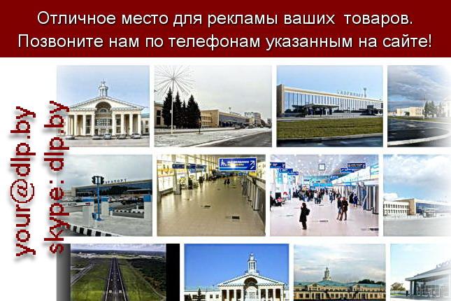 Запрос: «челябинск аэропорт», рубрика: Авиация
