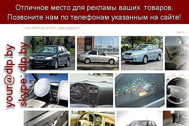 Запрос: «чере», рубрика: Марки легковых автомобилей