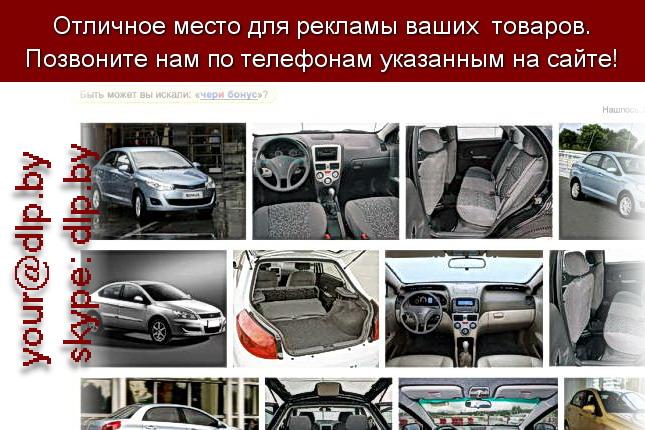 Запрос: «чере амулет», рубрика: Марки легковых автомобилей
