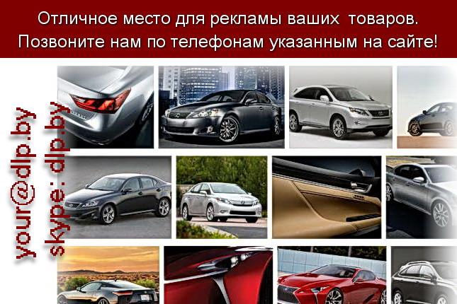 Запрос: «lexus», рубрика: Марки легковых автомобилей