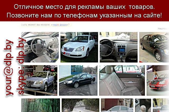Запрос: «чере тиго», рубрика: Марки легковых автомобилей