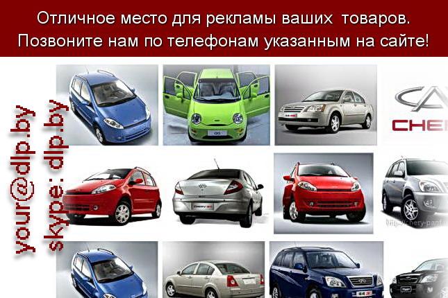 Запрос: «чери», рубрика: Марки легковых автомобилей