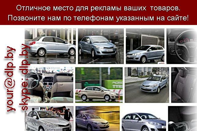 Запрос: «чери амулет», рубрика: Марки легковых автомобилей