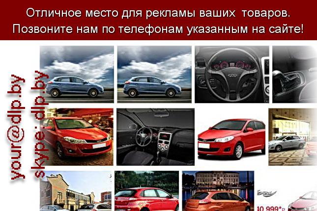 Запрос: «чери бонус», рубрика: Марки легковых автомобилей