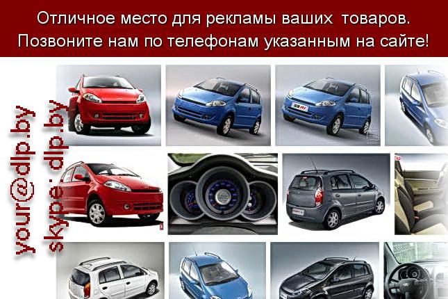 Запрос: «чери индис», рубрика: Марки легковых автомобилей
