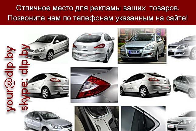 Запрос: «чери кимо», рубрика: Марки легковых автомобилей