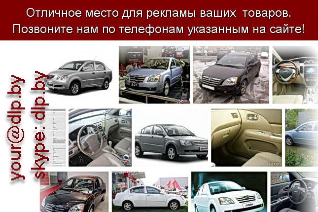 Запрос: «чери м11», рубрика: Марки легковых автомобилей