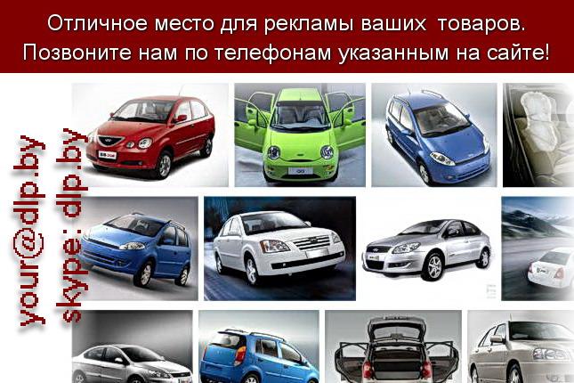 Запрос: «чери фора», рубрика: Марки легковых автомобилей