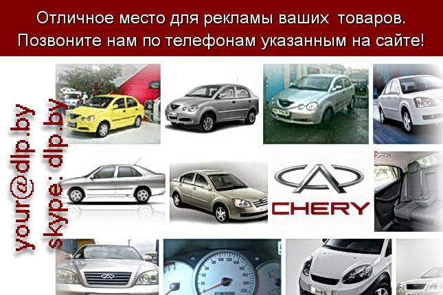 Запрос: «чери фото», рубрика: Марки легковых автомобилей