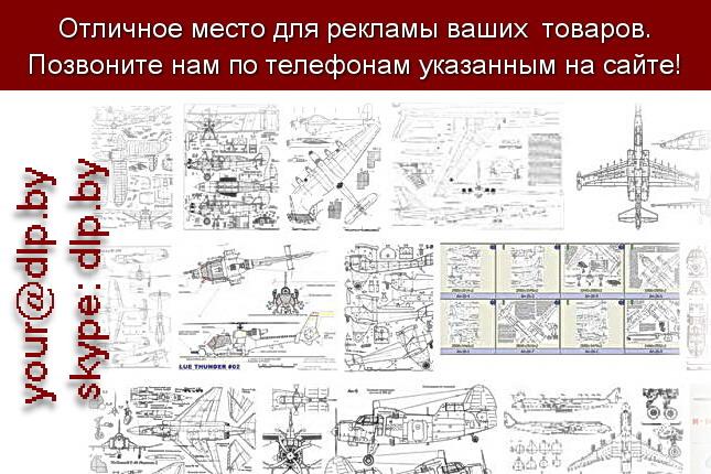 Запрос: «чертежи самолетов», рубрика: Авиация