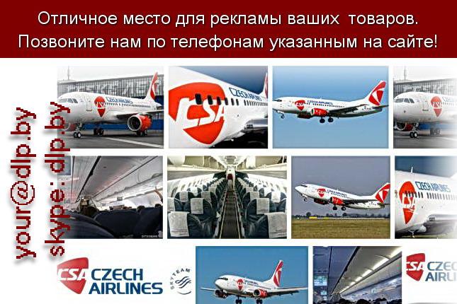 Запрос: «чешские авиалинии официальный сайт», рубрика: Авиация