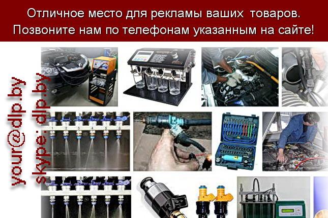 Запрос: «чистка инжектора», рубрика: Автозапчасти