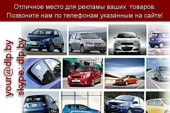 Запрос: «шевроле авео», рубрика: Марки легковых автомобилей