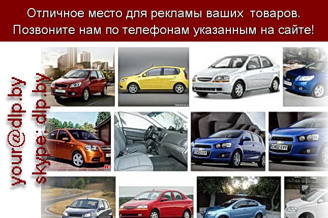 Запрос: «шевроле авео отзывы», рубрика: Марки легковых автомобилей
