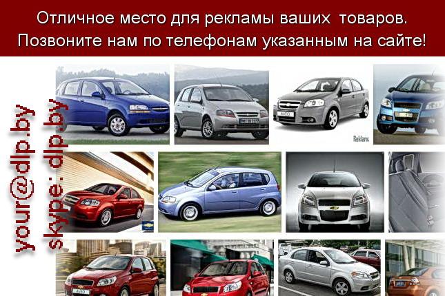 Запрос: «шевроле авео хэтчбек», рубрика: Марки легковых автомобилей