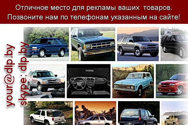 Запрос: «шевроле авео цена», рубрика: Марки легковых автомобилей