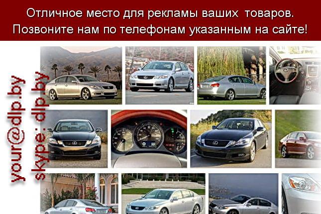 Запрос: «lexus es», рубрика: Марки легковых автомобилей