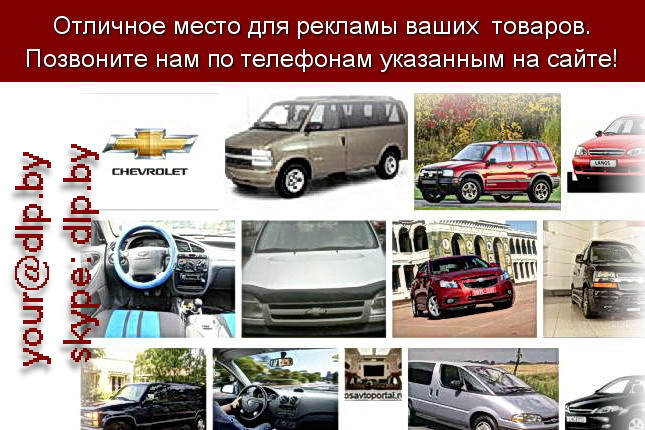 Запрос: «шевроле бу», рубрика: Марки легковых автомобилей