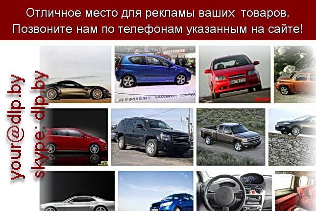 Запрос: «шевроле в москве», рубрика: Марки легковых автомобилей