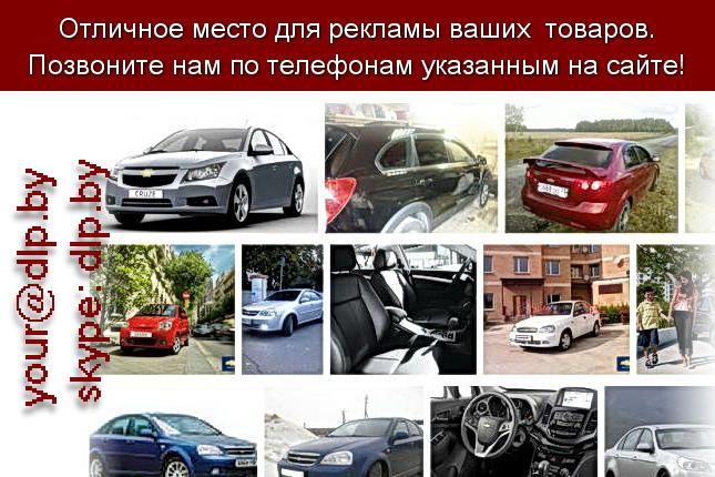 Запрос: «шевроле видео», рубрика: Марки легковых автомобилей