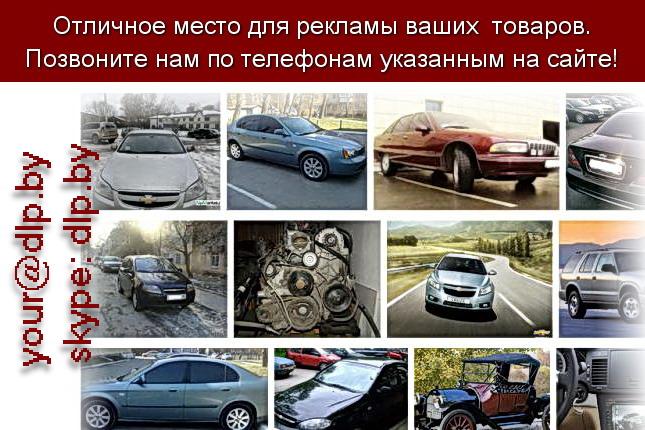 Запрос: «шевроле г», рубрика: Марки легковых автомобилей