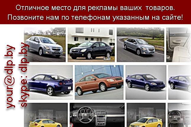 Запрос: «шевроле клуб», рубрика: Марки легковых автомобилей