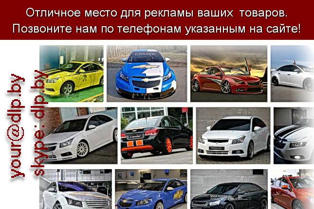 Запрос: «шевроле кобальт», рубрика: Марки легковых автомобилей