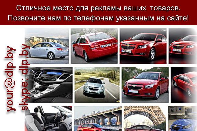 Запрос: «шевроле круз», рубрика: Марки легковых автомобилей