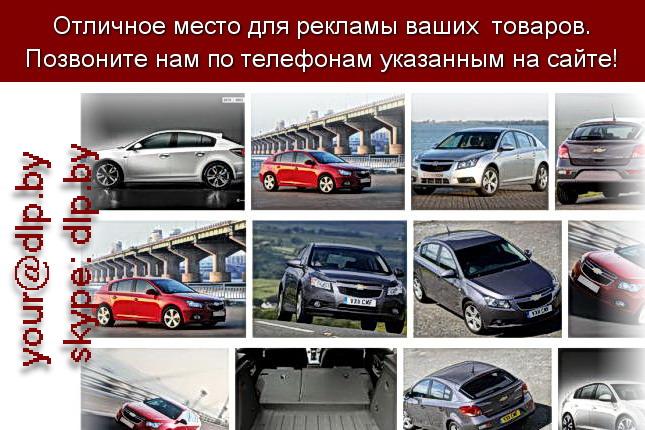 Запрос: «шевроле круз тюнинг», рубрика: Марки легковых автомобилей