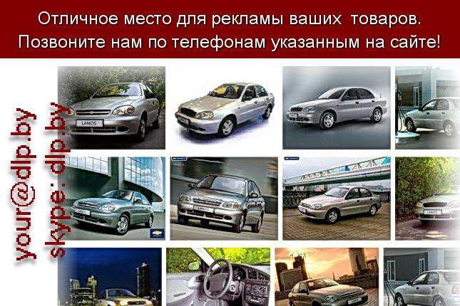 Запрос: «шевроле кузов», рубрика: Автозапчасти