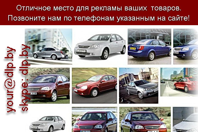 Запрос: «шевроле лачетти», рубрика: Марки легковых автомобилей