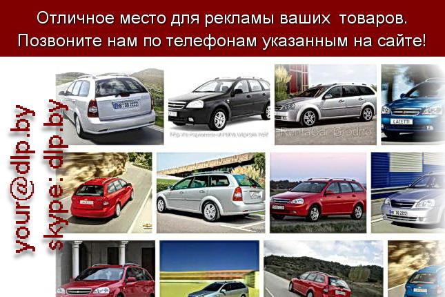 Запрос: «шевроле лачетти купить», рубрика: Марки легковых автомобилей
