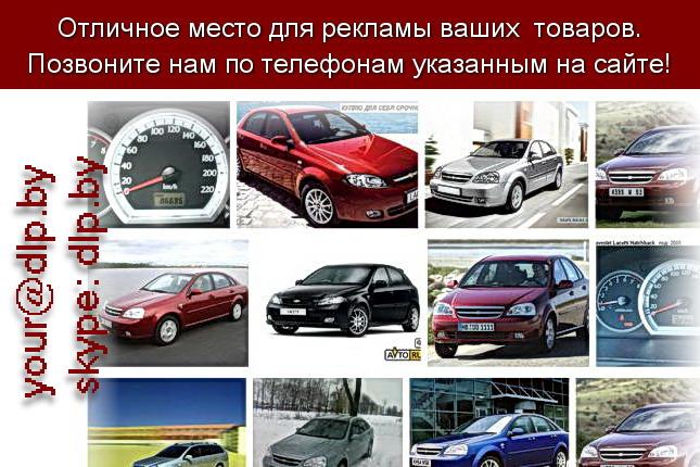Запрос: «шевроле лачетти седан», рубрика: Марки легковых автомобилей