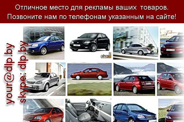Запрос: «шевроле лачетти универсал», рубрика: Марки легковых автомобилей