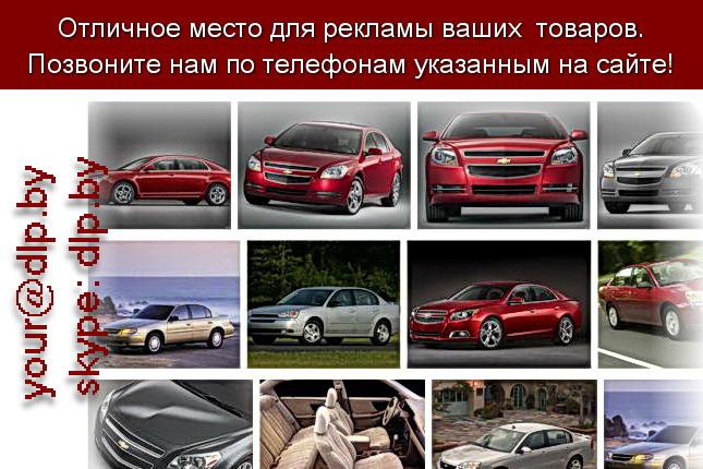 Запрос: «шевроле лачетти цена», рубрика: Марки легковых автомобилей