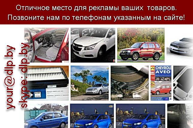 Запрос: «шевроле малибу», рубрика: Марки легковых автомобилей