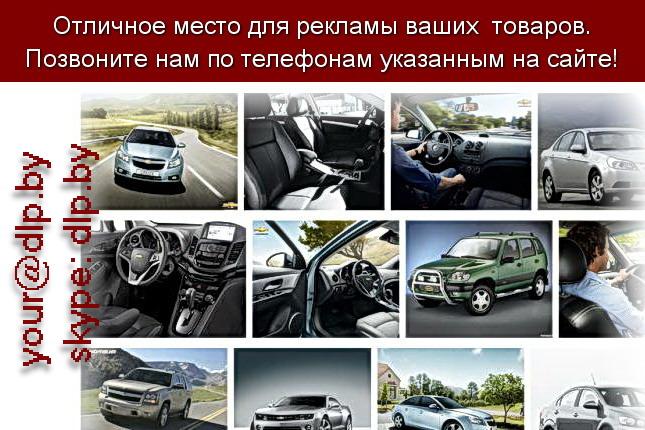 Запрос: «шевроле нова», рубрика: Марки легковых автомобилей