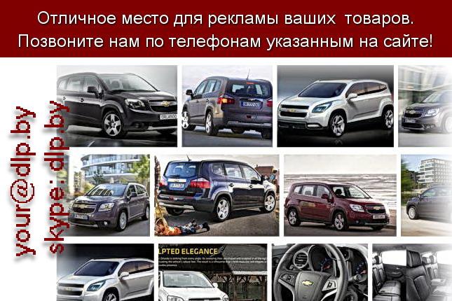 Запрос: «шевроле новый цена», рубрика: Марки легковых автомобилей