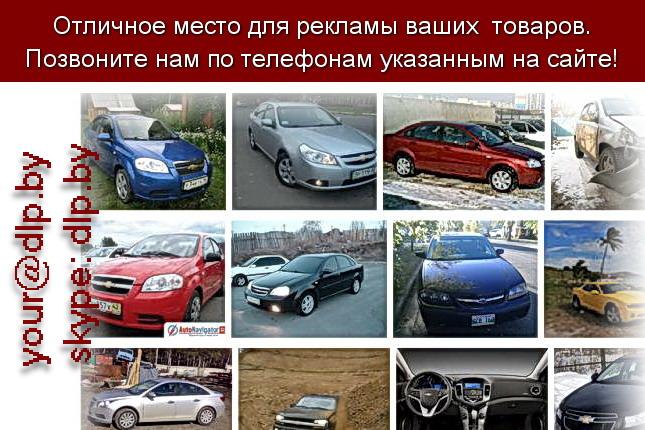 Запрос: «шевроле орландо», рубрика: Марки легковых автомобилей