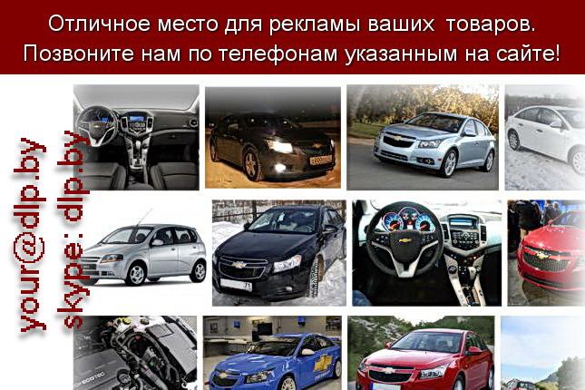 Запрос: «шевроле отзывы», рубрика: Марки легковых автомобилей