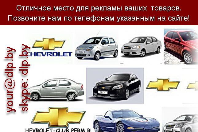 Запрос: «шевроле отзывы владельцев», рубрика: Марки легковых автомобилей