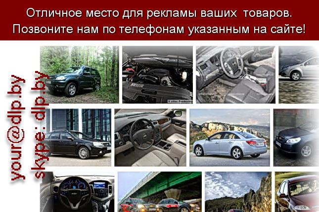 Запрос: «шевроле тахо», рубрика: Марки легковых автомобилей