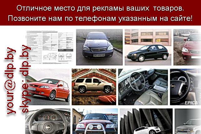 Запрос: «шевроле тест драйв», рубрика: Марки легковых автомобилей