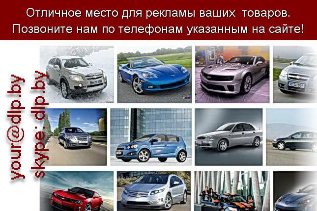 Запрос: «шевроле технические характеристики», рубрика: Марки легковых автомобилей
