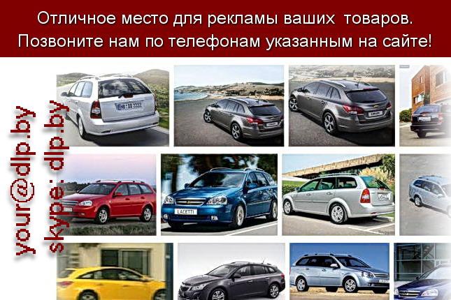 Запрос: «шевроле украина», рубрика: Марки легковых автомобилей