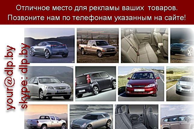 Запрос: «шевроле универсал», рубрика: Марки легковых автомобилей