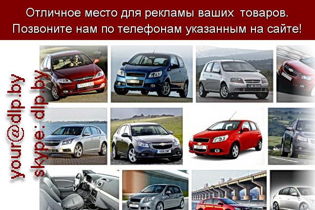 Запрос: «шевроле фото», рубрика: Марки легковых автомобилей
