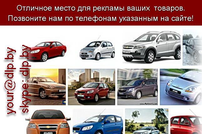Запрос: «шевроле хэтчбек», рубрика: Марки легковых автомобилей